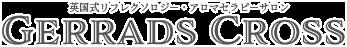 英国式リフレクソロジー・アロマセラピーサロン Gerrads Cross